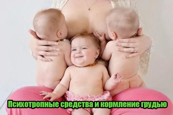 психотропные средства и кормление грудью