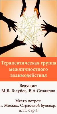 Терапевтическая группа межличностного взаимодействия